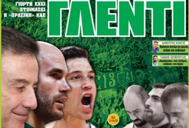 «Γλέντι και… #mexritelous» | panathinaikos24.gr