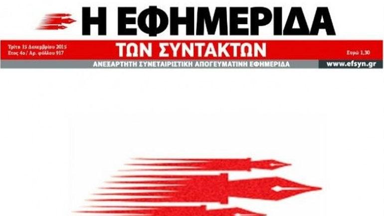 Το εκπληκτικό πρωτοσέλιδο της Εφημερίδας των Συντακτών για τον Χρυσοχοΐδη (Pic)   panathinaikos24.gr