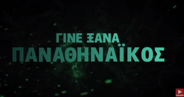 Γίνε ξανά Παναθηναϊκός – Το βίντεο με Σαραβάκο, Αλβέρτη και… Ντόκεν (vid) | panathinaikos24.gr
