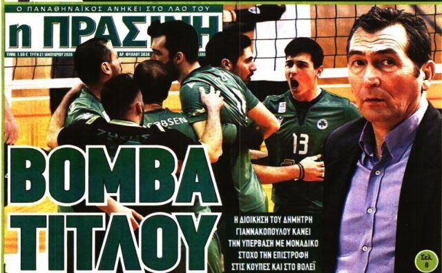 Η… βόμβα τίτλου και τα υπόλοιπα πρωτοσέλιδα της Τρίτης   panathinaikos24.gr