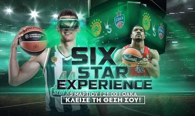 Παναθηναϊκός: «Ζήστε μια… Six Star εμπειρία στον αγώνα με την ΤΣΣΚΑ Μόσχας» | panathinaikos24.gr