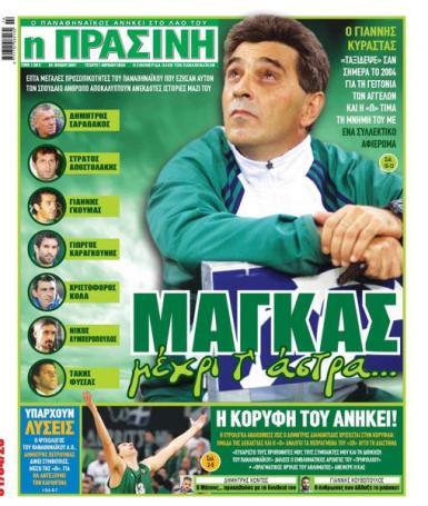 Συγκλονιστικό πρωτοσέλιδο της «Πράσινης» με μεγάλο αφιέρωμα στον Γιάννη Κυράστα (Pics) | panathinaikos24.gr