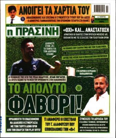 Τα πρωτοσέλιδα της Κυριακής (31/5) | panathinaikos24.gr