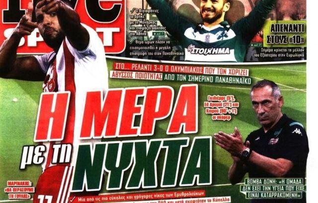 Τα αθλητικά πρωτοσέλιδα της Δευτέρας | panathinaikos24.gr