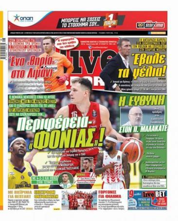 «Περιφέρεια… φονιάς»   panathinaikos24.gr