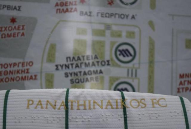 Πρωτοπορεί ξανά ο Παναθηναϊκός: Η γραφή Braille στις νέες φανέλες του Παναθηναϊκού | panathinaikos24.gr