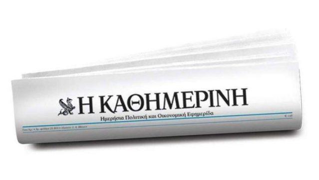 Έσκασε η «βόμβα»: Τέλος απ' την «Καθημερινή»… | panathinaikos24.gr