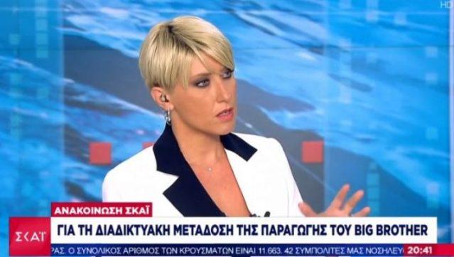 Σχόλιο- μαχαιριά: Το ξέσπασμα της Σίας Κοσιώνη για το Big Brother στο δελτίο του ΣΚΑΪ | panathinaikos24.gr