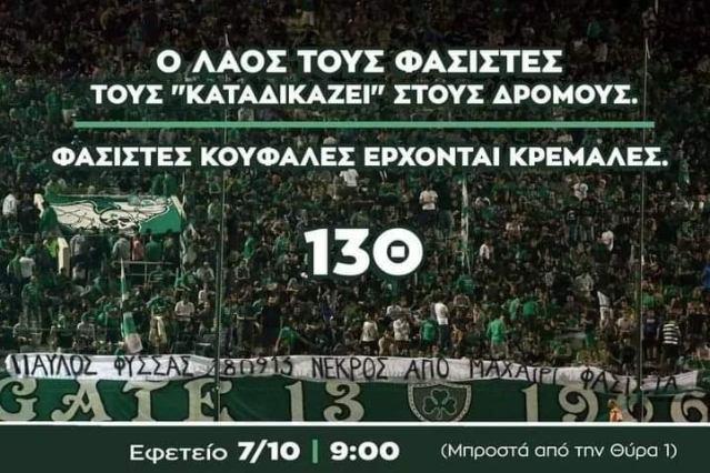 Κάλεσμα από τη Θύρα 13 για τη δίκη της Χρυσής Αυγής (pic) | panathinaikos24.gr