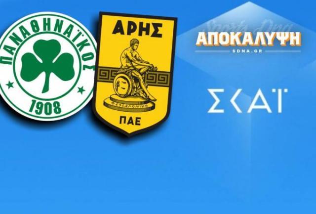 Βόμβα: Στον ΣΚΑΪ κατά πάσα πιθανότητα το Παναθηναϊκός-Άρης! | panathinaikos24.gr