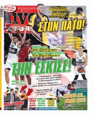 Τα αθλητικά πρωτοσέλιδα της Παρασκευής 4/12 | panathinaikos24.gr