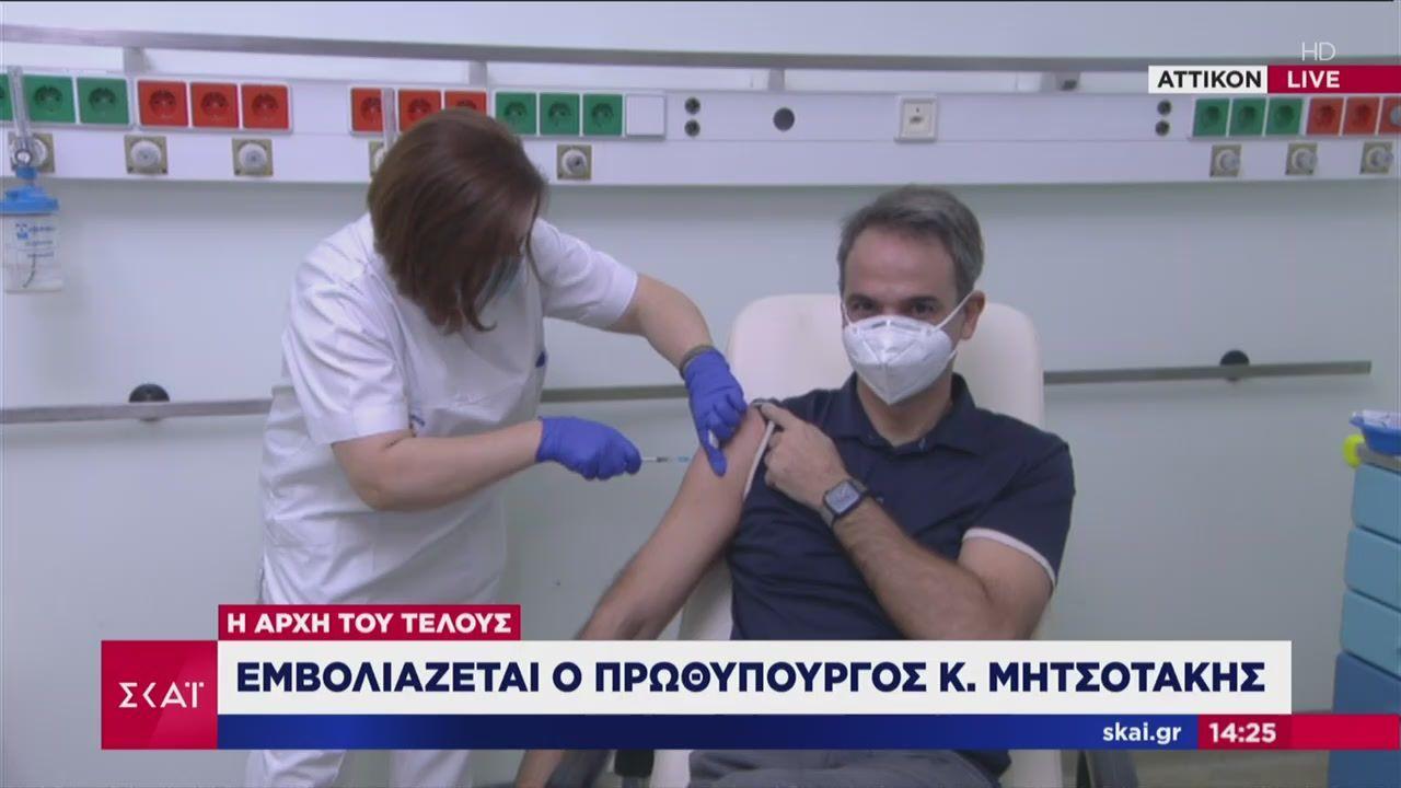 Το εμβόλιο κατά του κορωνοϊού έκανε ο Κυριάκος Μητσοτάκης- Τι δήλωσε (vid) | panathinaikos24.gr
