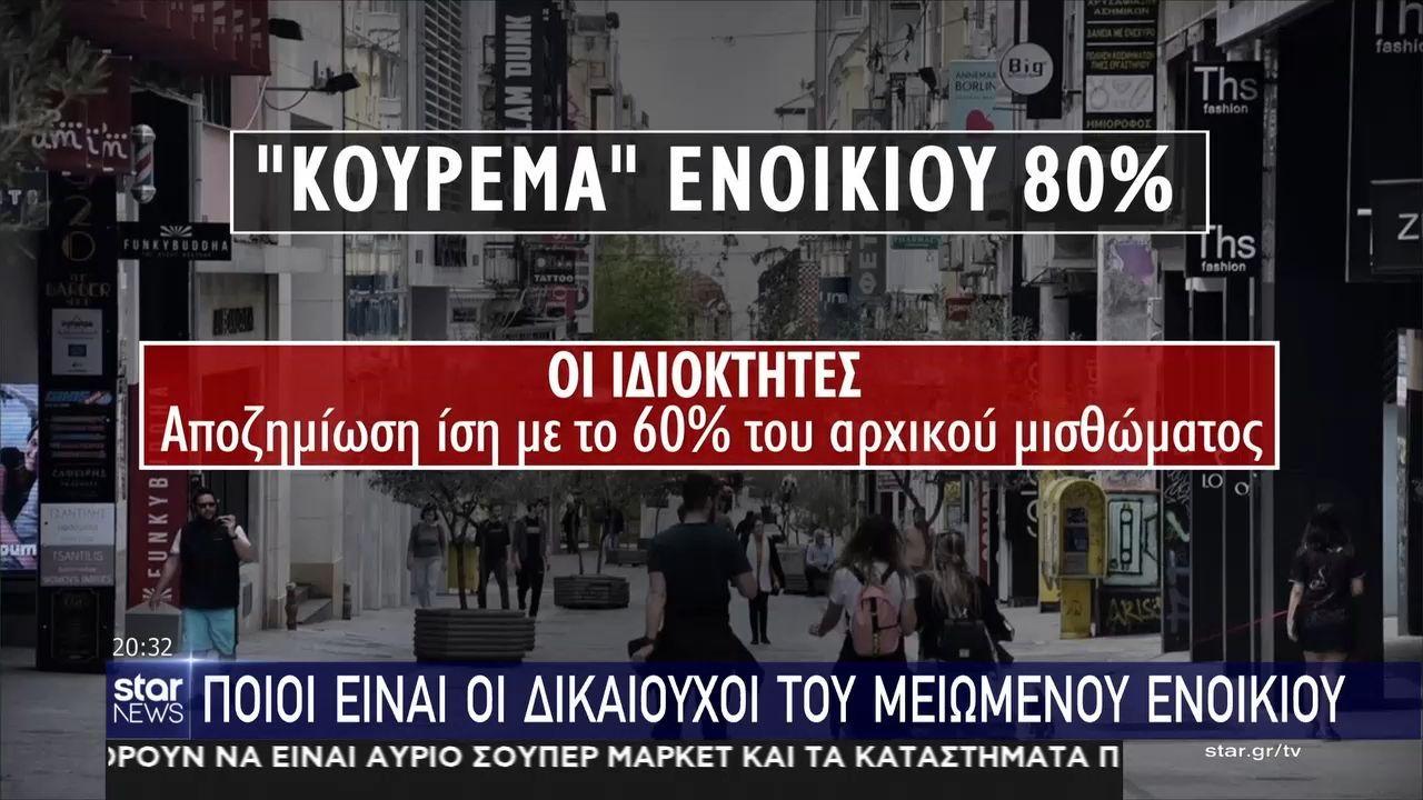 Ποιοι είναι οι δικαιούχοι του μειωμένου ενοικίου – Άνοιξε η πλατφόρμα (vid) | panathinaikos24.gr