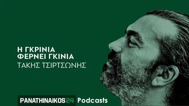 Podcast p24 Η γκρίνια φέρνει γκίνια: «Με την αύρα της Λεωφόρου» | panathinaikos24.gr