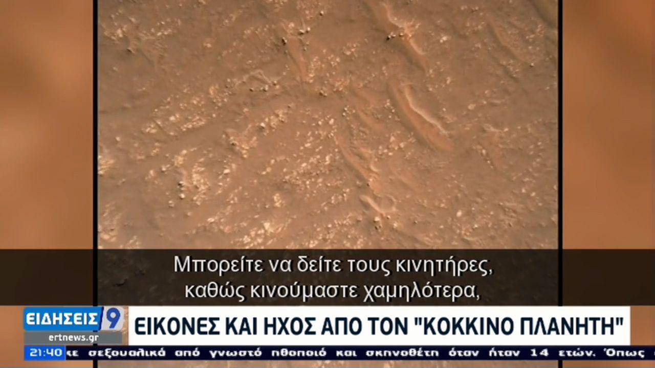 Προσεδάφιση στον Άρη: Το πρώτο βίντεο – Και με ήχο ανέμου (vid) | panathinaikos24.gr