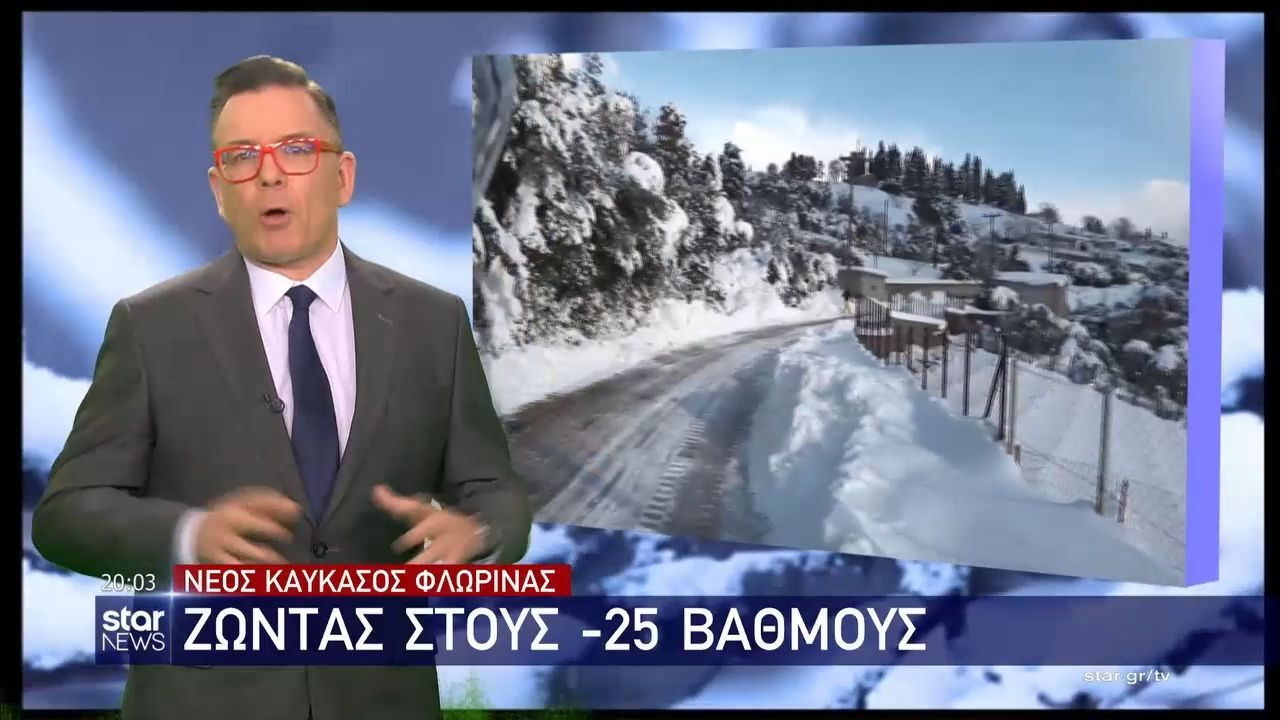 Μήδεια: Το πιο παγωμένο χωριό της χώρας (vid) | panathinaikos24.gr