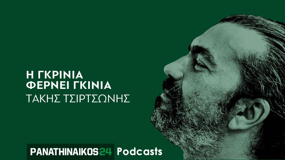 "Podcast – Η γκρίνια φέρνει γκίνια: ""Κάνε ό, τι νομίζεις, μόνο κάντο γρήγορα"" (aud) | panathinaikos24.gr"