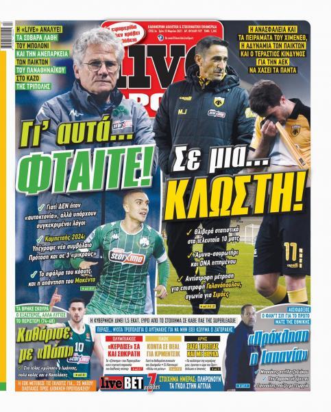 Τα αθλητικά πρωτοσέλιδα της Τρίτης για τον Παναθηναϊκό (pics)   panathinaikos24.gr