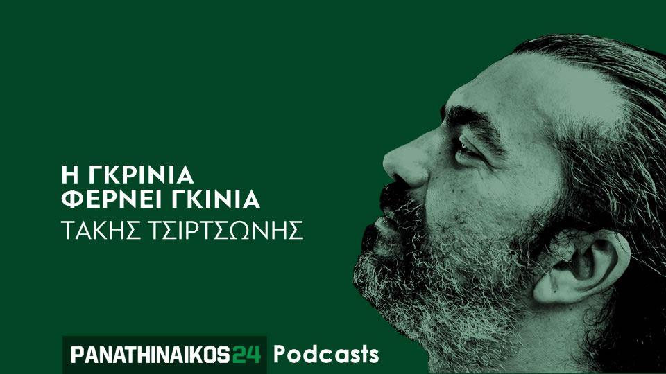 "Podcast – Η γκρίνια φέρνει γκίνια: ""Η δουλειά κάνει τους άνδρες – Οι ήρωες της 11άδας του ΠΑΟ"" (aud) | panathinaikos24.gr"