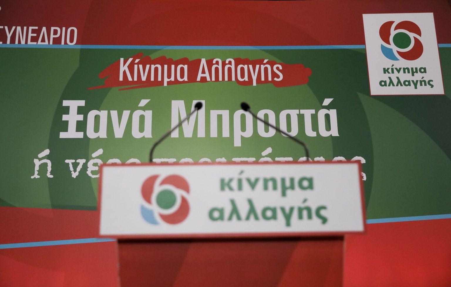 Αλλαγή σελίδας: Ο νέος αρχηγός του ΚΙΝΑΛ | panathinaikos24.gr