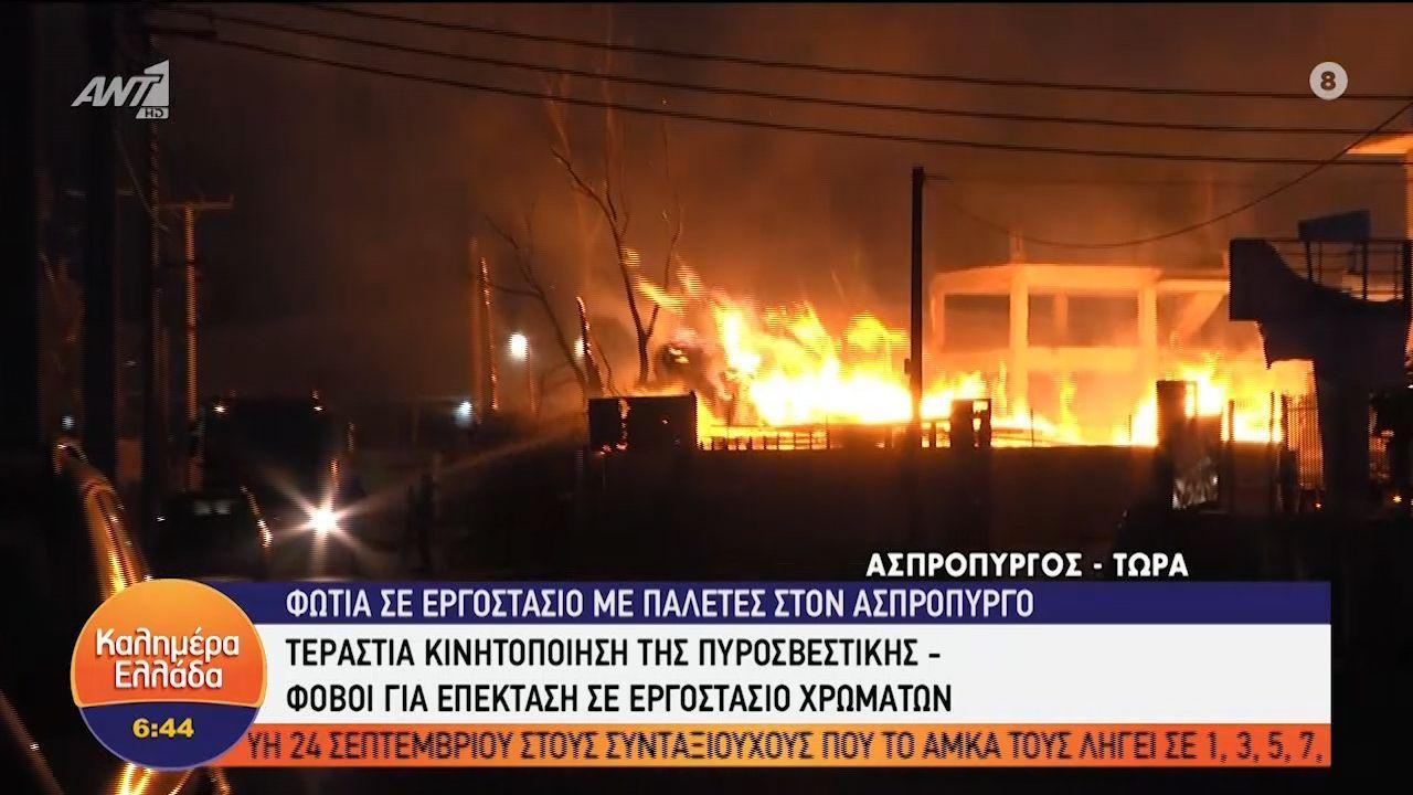Ασπρόπυργος: Μαίνεται η φωτιά στο εργοστάσιο ξυλείας – Ποιοι δρόμοι είναι κλειστοί (vid) | panathinaikos24.gr