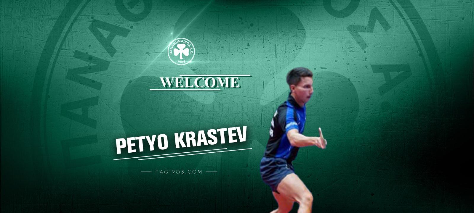 Στον Παναθηναϊκό ο Κράστεφ | panathinaikos24.gr