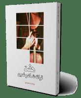 Seven Joyful and Sorrowful Songs  هفت ترانه شاد و غمین