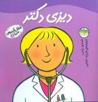 Little Work mates Doctor Dizzy دیزی دکتر – از مجموعه شغل آینـده من