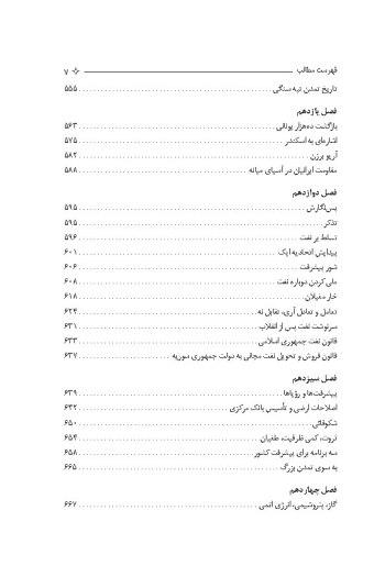 IranianNational_p_Page_007