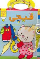 Kitty Kitty, Color Color – Scissors   قیچی از مجموعه پیشی پیشی، رنگ رنگ