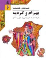 Bahram and Gordoyeh – Shah-Namehâ Stories   بهرام وگردیه – از مجموعه قصه های شاهنامه – ۶