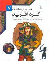 Gordafarid – Shah-Namehâ Stories   گردآفرید – از مجموعه قصه های شاهنامه – ۷