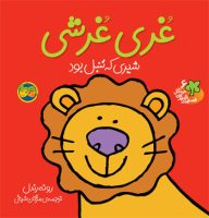 Ghoori Ghoreshi – Sweet Forest Tales   غری غرشی – از مجموعه قصه های شیرین جنگل