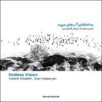 Watch the white waters – Hossein Alizadeh  به تماشای آب های سپید