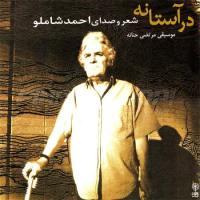On the threshold – Ahmad Shamloo  در آستانه