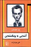 Wittgenstein in 90 Minutes  آشنایی با ویتگنشتاین