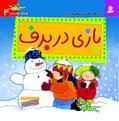 Play in the Snow  بازی در برف از مجموعه به به به چه روزی – ۴