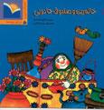 Little Aunt and Magic Chest  خاله ریزه وصندوق جادوئی از مجموعه شعرهای شیرین – جلد ۵