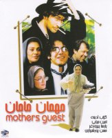 Mum's Guest  مهمان مامان