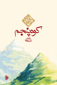 The Fifth Mountain  کوه پنجم