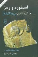 World of Mythology Vol. 6  جهان اسطوره شناسی ۶ – اسطوره و رمز در اندیشه میرچا الیاده