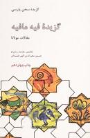 گزیده فی مافیه مقالات مولانا Feemafieh Molana