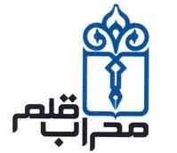 Mehrab-e-Ghalam - محراب قلم