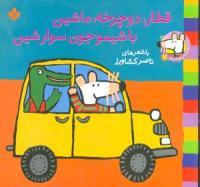 Sheemoo Songs 7  قطار، دوچرخه، ماشین با شیموجون سوارشین – ترانههای شیمو ۷
