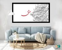 Love Calligraphy in White تابلو عشق با پس زمینه سفید
