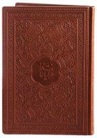Ghazaliyat of Hafez Shirazi (Persian-English) – Leather Cover غزلیات حافظ – ۲ زبانه پارسی – انگلیسی)   قطع وزیری   طرح چرم – قابدار   کاغذ گلاسه