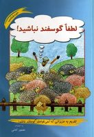 Please do not be a sheep لطفا گوسفند نباشید