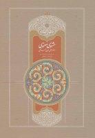 Masnavi Manavi – 7 Vols. مثنوی معنوی (محمد استعلامی) ۷ جلدی