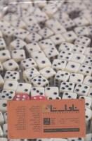 Nadastan Literature Magazine Vol. 5 مجله ناداستان (شماره پنجم)