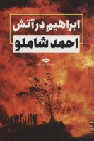 Abraham in the Fire ابراهیم در آتش